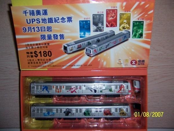 Brand New MTR Olympic 2000 train set