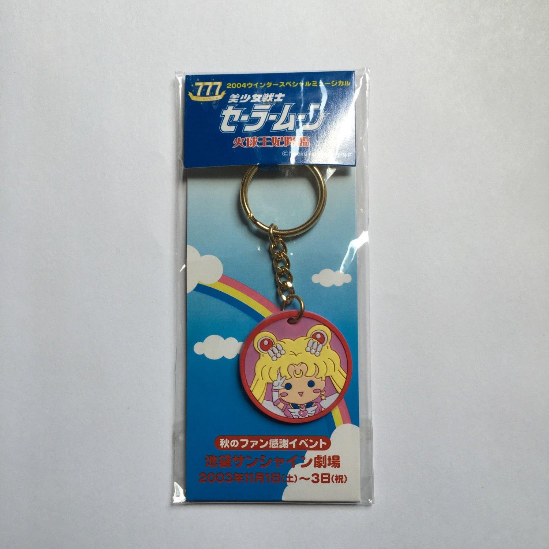 Sailor Moon Channel Keychain (RARE) (OBO)