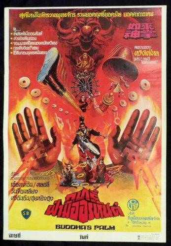 Buddha Palm Shaw Brothers Thai Movie Poster