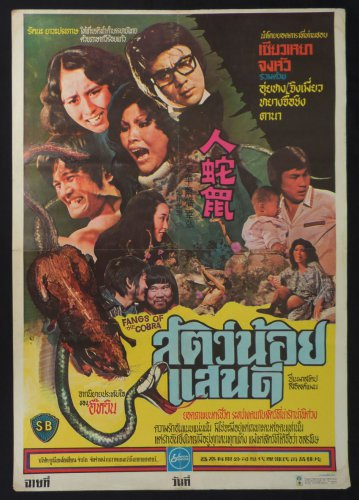 Fangs of the Cobra Shaw Brothers Thai Movie Poster