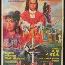 Vintage Eagle Flying in September Chinese Movie Thai Poster