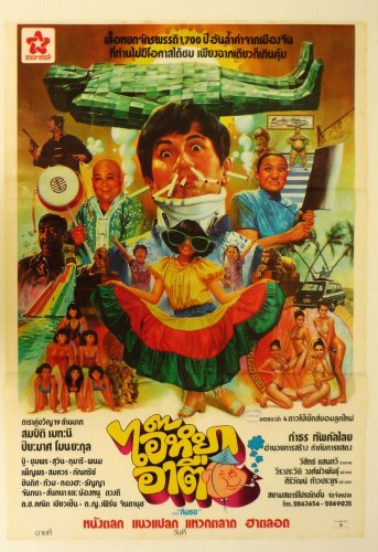Ai Ya Are Ture 1981 Thai Comedy Movie Thai Movie Poster