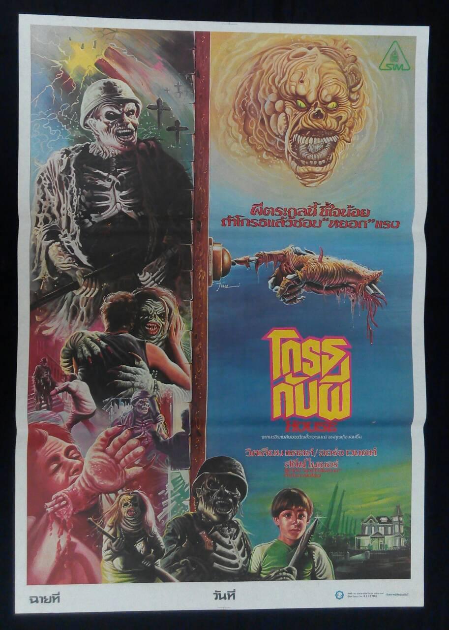 house thai horror movies