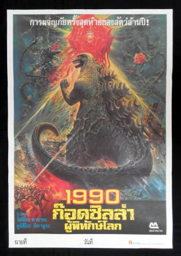 Original Vintage Godzilla 1990 Thai Movie Poster.
