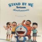 Original Theatrical Doraemon Stand By Me The Movie Thai Poster 2015