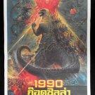 Original Godzilla Vs Biollante 1989 Thai Movie Poster  Unused