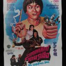Original Vintage My Rebellious Son  Kung Fu Thai Movie Poster