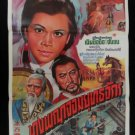 Original Vintage The Hero Sword Girl Chinese MovieThai Movie Poster  Unused