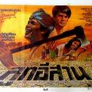 Rare Vintage Thai Drama Movie Luk  Esarn Thai Movie Poster