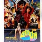 Rare Vintage Thai Action  Movie Dung Kwar PuneThai Movie Poster