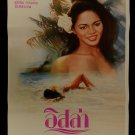 Original Vintage Eden Nude Erotic Thai Movie Poster  Indonesia Movie Unused