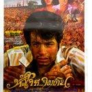 Rare Vintage Thai Drama Movie Hue Jai Thee Jom Din  Thai Movie Poster
