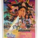 Rare Vintage Thai Action  Movie Nak Rong Nak Lang Thai Movie Poster
