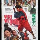 Original The Merciful Sword Vintage Movie Thai Poster  Unused