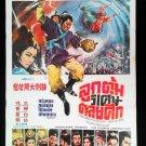 Original Vintage The Flower Lantern Fair Chinese MovieThai Movie Poster  Unused