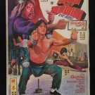 Original Vintage Drunk Monkey in The Tiger Eyes Kung Fu Jackie Chan Martial Art Thai Movie Poster