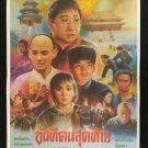 Orig. Vintage  Lai Chi China Last Eunuch Thai Movie Poster Martial Arts Kung Fu