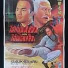 Orig. Vintage Snuff Bottle Connection Thai Movie Poster Kung Fu Martial  Arts