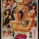 Vintage Mission of Fire Dragon Movie Thai Poster Kung Fu Matrial Art Jackie Chan