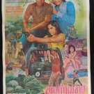 Rare Vintage Thai Action Comedy Painted Poster by Tongdee Por Ka Mae Kye