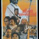 Vintage Hong Kong Movie Thai Poster Master of Zen Kung Fu Martial Arts
