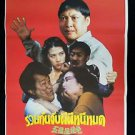 Vintage Hong Kong Movie Thai Poster Ghost Hunting Kung Fu Sammo Hung