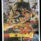 Vintage Hong Kong Movie Thai Poster Angle III 3 Kung fu Action Martial Arts 1989