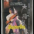 Vintage Hong Kong Movie Thai Poster Deadful Melody 1994 Brigitte Lin Yuen Biao