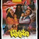 Vintage Hong Kong Movie Thai Poster Encounters of the Spooky Kind II 2  1990