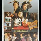 Vintage Hong Kong Movie Thai Butterfly Sword Tony Leung Michelle Yeoh No Book