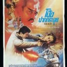 Vintage Hong Kong Movie Thai Long Arm of the Law 2 1987