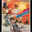 Vintage Adventure for Imperial Treasures 1981 Movie Thai Poster No Blu Ray