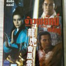 Shaw Brother Heroes of Sung  Region 3 DVD Movie Swordsman No Poster
