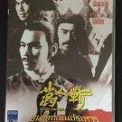 Shaw Brothers Killer Constable Region 3 DVD Movie No Poster Swordsman