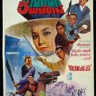 Orig. Vintage Brothers Five Thai Movie Poster Shaw Brothers No DVD