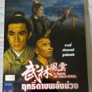 Shaw Brother A Taste of Cold Steel Region 3 DVD Movie Swordsman No Poster