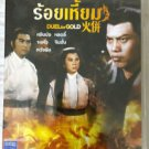 Shaw Brother Duel for Gold 1971 Region 3 DVD Movie Swordsman No Poster