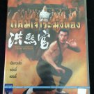 Shaw Brothers Executioners from Shaolin Region 3 DVD Movie Kung Fu No Poster