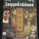 Shaw Brothers The Grand Subsitution Region 3 DVD Movie No Poster Swordsman