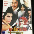 Shaw Brothers The Deadly Breaking Sword Region 3 DVD Movie Swordsman No Poster