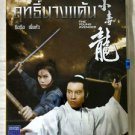Shaw Brother The Young Avenger 1972 Region 3 DVD Movie Drama No Poster