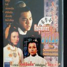 Shaw Brothers The Sentimental Swordsman Region 3 DVD Movie  No Poster Swordsman