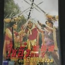 Shaw Brothers The Cave of Silken Web Region 3 DVD Movie No Poster