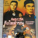 Shaw Brothers Rivals of Kung Fu 1974 Region 3 DVD Movie Swordsman No Poster