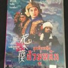 Shaw Brothers Lady General Hua Mu Lan Region 3 DVD Movie No Poster Swordsman