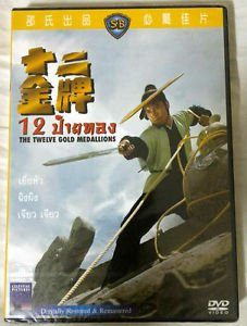 Shaw Brother The Twelve Gold Medallions 1970 Region 3 DVD Movie Drama No Poster