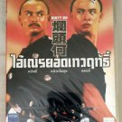 Shaw Brothers Dirty Ho 1976 Region 3 DVD Movie Kung Fu No Poster