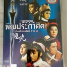Shaw Brothers The Sword and the Lute 196 Region 3 DVD Movie Swordsman No Poster
