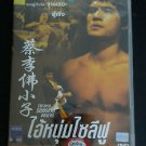 Shaw Brothers The New Shaolin Boxer 1976 Region 3 DVD Movie Swordsman No Poster