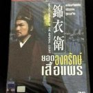 Shaw Brothers Secret Service Of The Imperial Court DVD Movie Swordsman No Poster